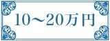 メンズ10万円~20万円