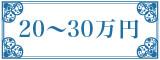 メンズ20万円~30万円