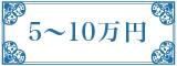 メンズ5万円~10万円