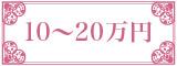 レディース10万円~20万円
