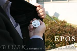 エポス 懐中時計 メンズ EPOS 2121R