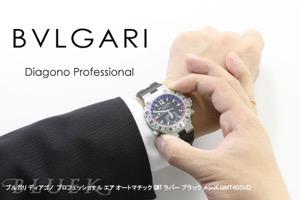 ブルガリ ディアゴノ プロフェッショナル エア GMT 腕時計 メンズ BVLGARI GMT40SVD