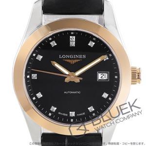 ロンジン コンクエスト クラシック ダイヤ アリゲーターレザー 腕時計 レディース LONGINES L2.285.5.58.3