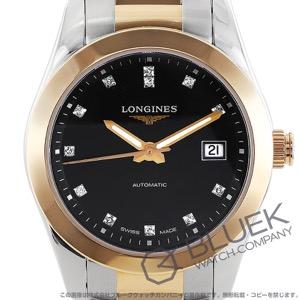 ロンジン コンクエスト クラシック ダイヤ 腕時計 レディース LONGINES L2.285.5.58.7