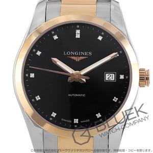 ロンジン コンクエスト クラシック ダイヤ 腕時計 メンズ LONGINES L2.785.5.58.7