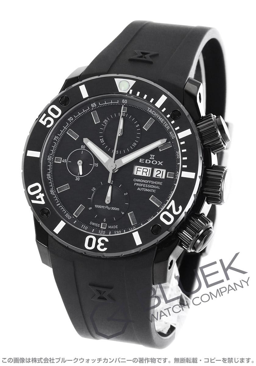 エドックス クロノオフショア1 プロフェッショナル クロノグラフ 300m防水 腕時計 メンズ EDOX 01117-37N-NINRN