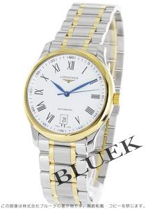 ロンジン マスターコレクション 腕時計 メンズ LONGINES L2.628.5.11.7